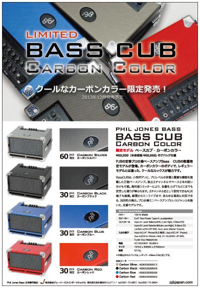 Bass-CUB-Carbon