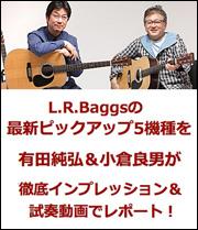 L.R.Baggs最新ピックアップ徹底レポート!