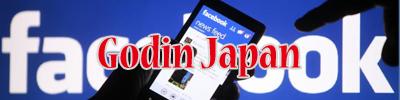 GodinJapanFB-Banner