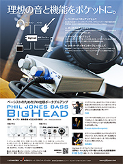 ベーシストの為のヘッドホンアンプBIGHEAD!
