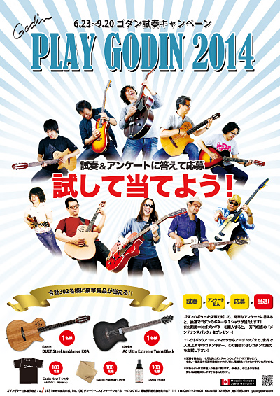Play-Godin-2014-400