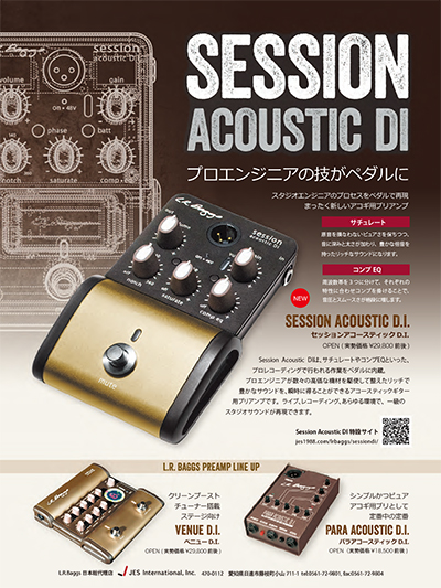 早くも定番アコギ用プリアンプ、Session D.I.