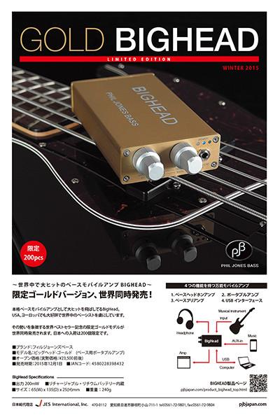 BigHead-Gold-日本語プレスリリース-400