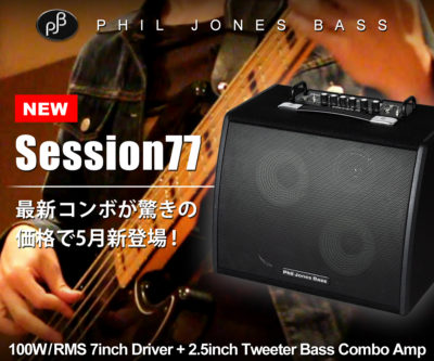 Session77バナー大