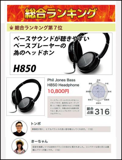H850-2