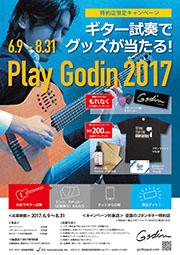 ギター試奏でグッズが当たる!